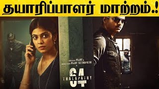 Producer Of Thalapathy 64 Gets Changed!