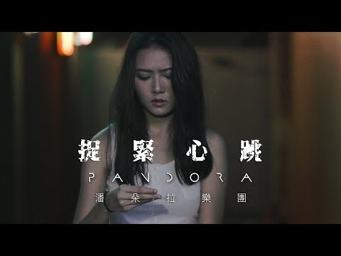 PANDORA潘朵拉樂團 【捉緊心跳 Heartbeat】Official Music Video