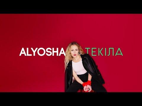 Alyosha - Текіла (lyric video)