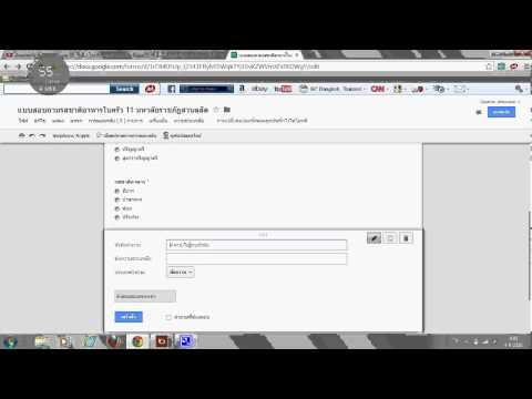 การสอนทำโพล ในโปรแกรม Google Docs