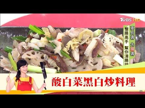 潤腸排毒人不老!自製天然酵母「酸白菜黑白炒」食譜料理 健康2.0