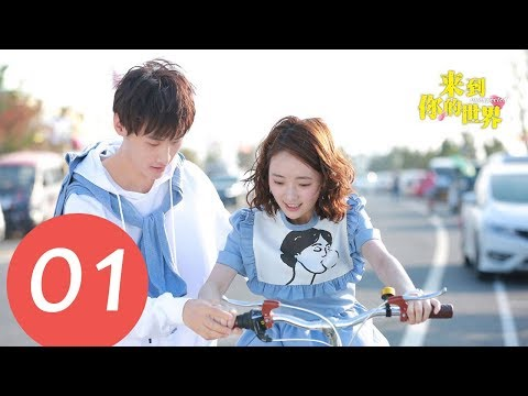 ENG SUB《来到你的世界 Unexpected》EP01——主演:林柏宏,李浩菲,黄俊捷,黄一琳