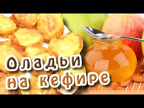 Рецепт Оладьи  Оладьи на кефире  Оладьи на кефире пышные