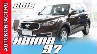 видео 2016 Haima S5 фото, цена, обзор, Хайма S5 на рынке России