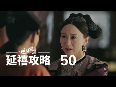 延禧攻略 50   Story Of Yanxi Palace 50(秦岚、聂远、佘诗曼、吴谨言等主演)