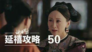 皇貴妃の宮廷 第50話