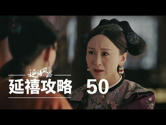 延禧攻略 50 | Story of Yanxi Palace 50(秦岚、聂远、佘诗曼、吴谨言等主演)