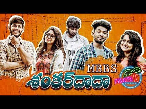 FRUITS - Telugu Web Series EP24 || శంకర్ దాదా MBBS