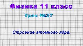 Физика 11 класс (Урок№27 - Строение атомного ядра.)