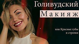 Голливудский макияж  / Урок визажиста