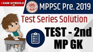 MPPSC Pre 2019 Test Series Solution - Test 2nd - MP GK