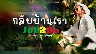 กลับบ้านเรา - จ๊อบ ทูดู job2do  「Official MV」
