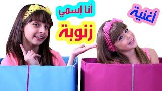 أغنية أنا إسمي زنوبة - أداء و غناء زينب و جنى  / New song: Ana ismi Zanouba - Zeinab and Jana