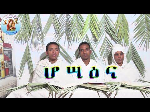 ሻሙነይቲ ሰንበት ሆሣዕና ብሕፃናት (መደብ ሕቶን መልስን) Eritrean Orthodox Tewahdo Church 2021