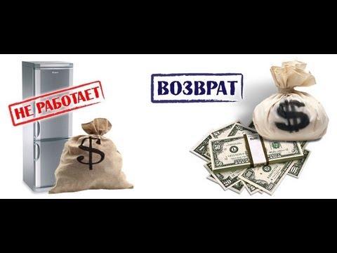 Право потребителя на возврат денег за товар ненадлежащего качества сих