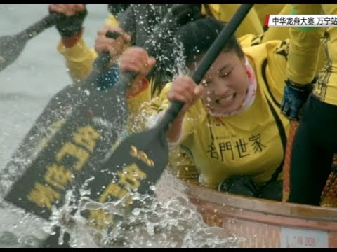 Dragon Boat Tournament 200-meter Finals Held in South China
