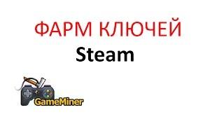 Фарм ключей Steam