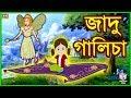 জাদু গালিচা - Rupkothar Golpo   Bangla Cartoon   Bengali Fairy Tales   Tuk Tuk TV Bengali