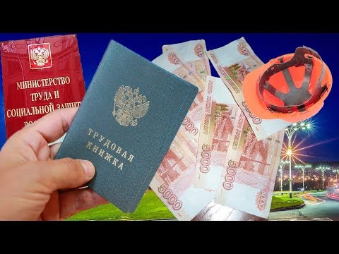 Зарплаты Россиян в 2019 году Начнут Расти Новые Правила Начисления Зарплаты