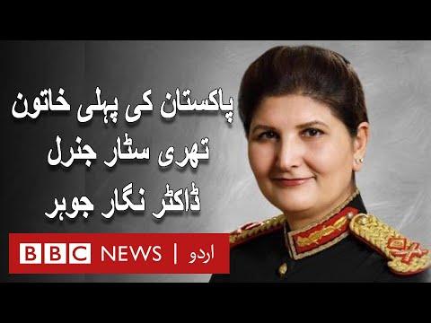 Pakistan's First Woman Lieutenant General  - BBC URDU