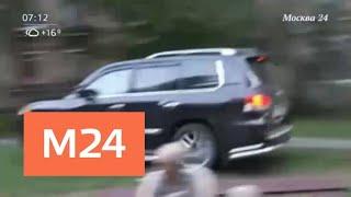 Смотреть видео Пытавшийся проехать к метро по газону водитель попал на видео - Москва 24 онлайн