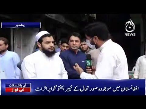 Afghanistan Main Mojooda Surat e haal Kay Khyber Pakhtunkhwa Par Asraat | Aaj Pakistan Ki Awaz