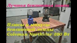 Обзор бензиновой лампы Coleman Northstar 200 Вт