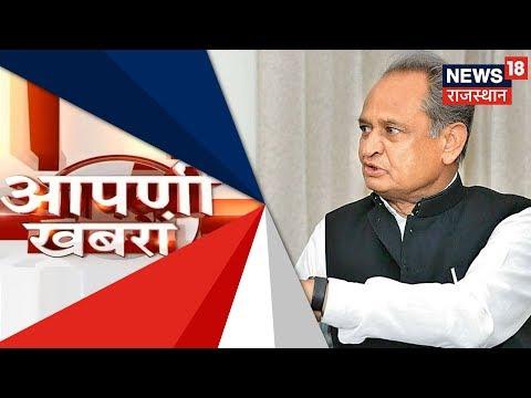 सुबह की ताज़ा खबरें देखिये इस रिपोर्ट में | Morning News Of Rajasthan | 24th Jan 2019