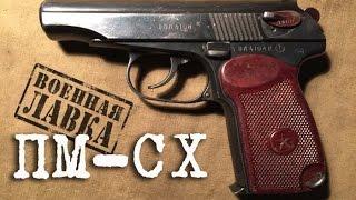 ПМ-СХ ; охолощённый пистолет Макарова под свето-шумовой патрон