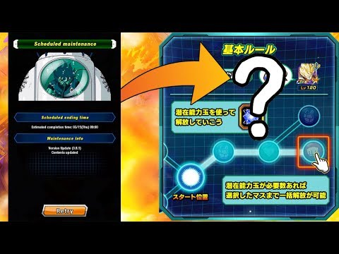 GLOBAL CURRENTLY IN MAINTENANCE! WHAT IS COMING WITH 3.8.1? DBZ: Dokkan Battle