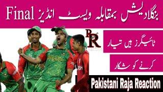 Bangladesh vs West Indies Final 17May 2019 Pakistani Reaction   Tri Nation Final 2019 in Ireland