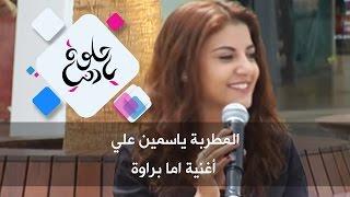 المطربة ياسمين علي - أغنية اما براوة