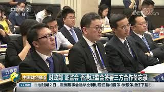 [中国财经报道]财政部 证监会 香港证监会签署三方合作备忘录| CCTV财经