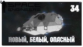 Space Engineers - Star System • Новый, белый, опасный • #34