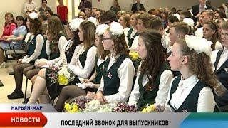 Прощай, школа! В Ненецком округе прозвенели «последние звонки»