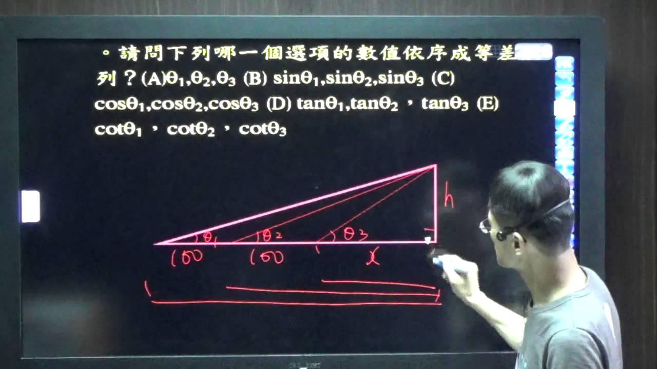 103指考數甲----一單選2---第三冊第一章三角函數 - YouTube