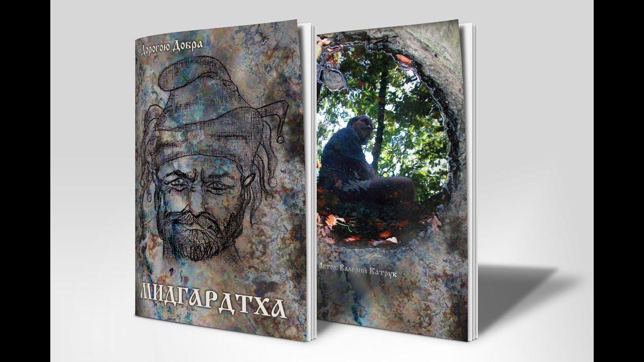 Презентация книги МИДГАРДТХА    отзывы первых читателей