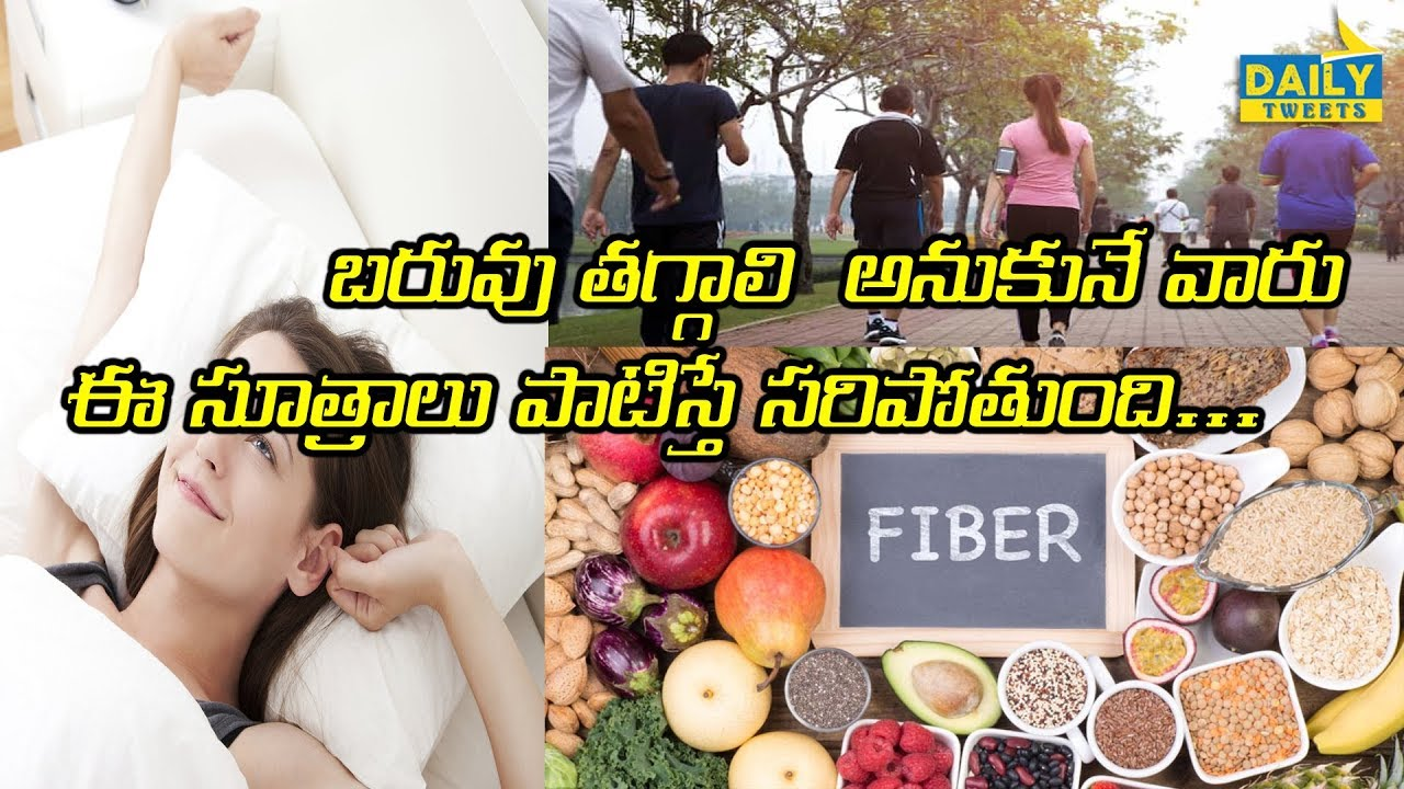 Those who want to lose weight follow this tips | Health tips || Daily Tweets
