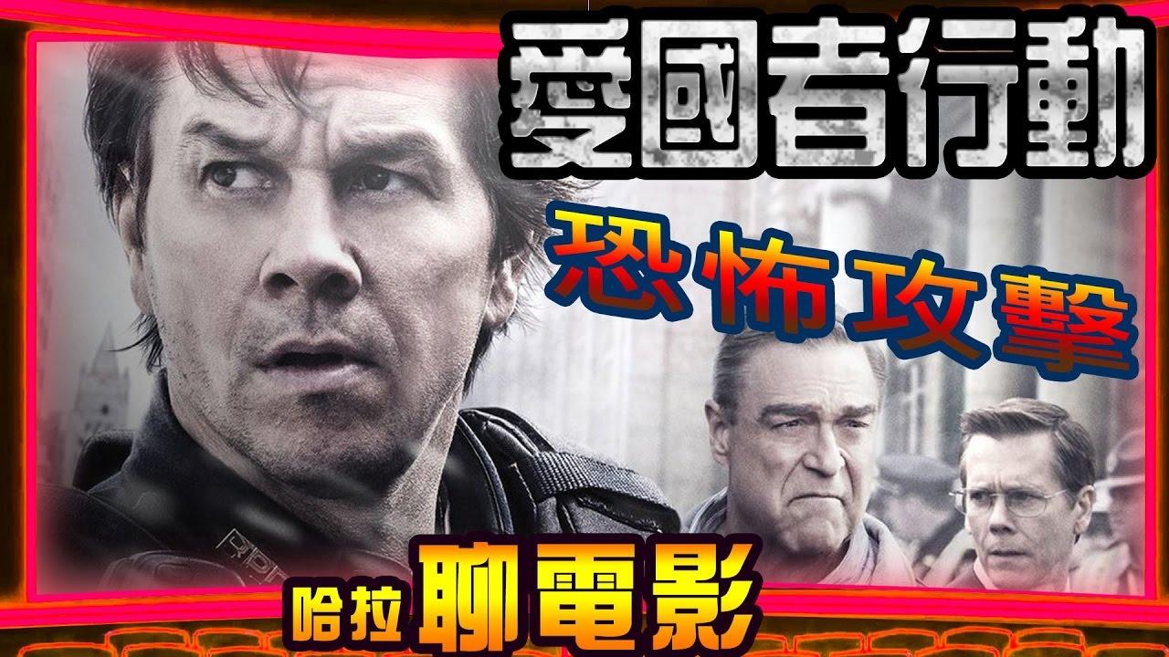 影評【愛國者行動】#64※(恐怖攻擊) ~哈拉聊電影~ - YouTube