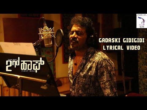 2nd Half | Gadaski Gidigidi | Lyrical Video | Upendra | Yogaraj Bhat | Priyanka Upendra | Niranjan