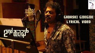 2nd Half | Gadaski Gidigidi | Lyrical | Upendra | Yogaraj Bhat | Priyanka Upendra | Niranjan