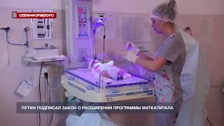 Путин подписал закон о расширении программы маткапитала