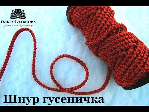Как вязать шнур гусеничку? 3 типичные ошибки новичков. румынское (шнурковое) кружево