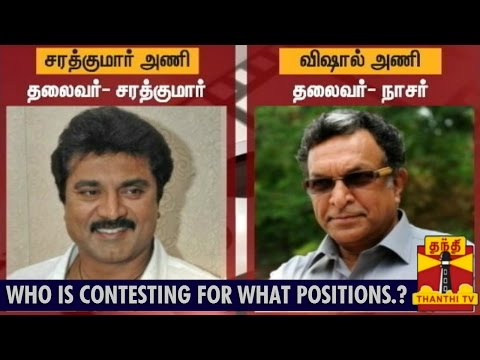 Who Is Contesting For What Positions In Nadigar Sangam Elections - ThanthI TV