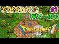 【ダイの大冒険】予想を超えた神ゲーRPG見つけた!ダイの大冒険! #1
