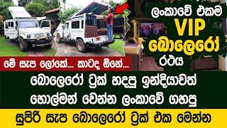 ලංකාවේ එකම VIP බොලෙරෝ රථය - Mahindra Bolero Truck VIP Modification   Ganemulla Cushion Works