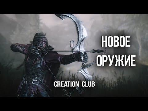 видео: skyrim - НОВОЕ ОРУЖИЕ