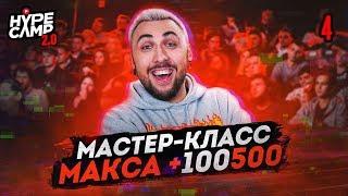 МАСТЕР КЛАСС МАКСА +100500. СЕРИЯ 4 // Соболев, Джарахов, Краснова // HYPE CAMP 2.0