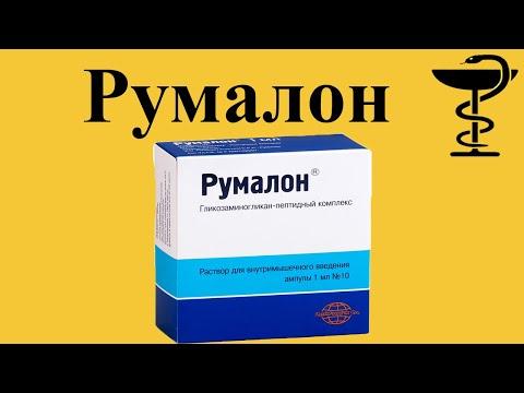 Румалон - уколы инструкция | Препарат защищает и восстанавливает суставы | Румалон цена.