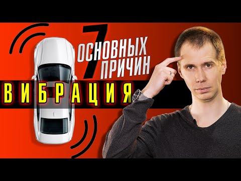 ВИБРАЦИЯ, БИЕНИЕ И ТРЯСКА - ТОП 7 причин, почему это возникает в автомобиле!